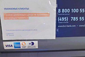 bankomat ne rabotaet